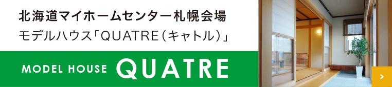 北海道マイホームセンター札幌会場モデルハウス キャトル