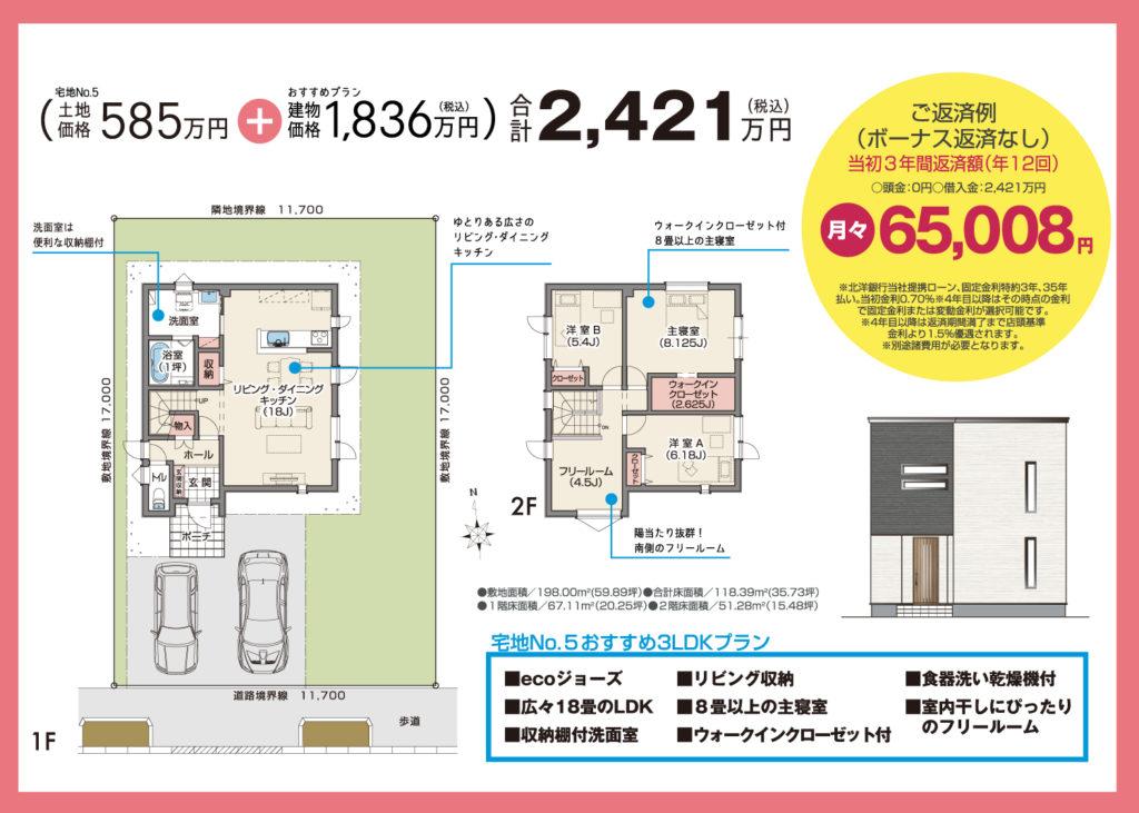 ainosato_set4