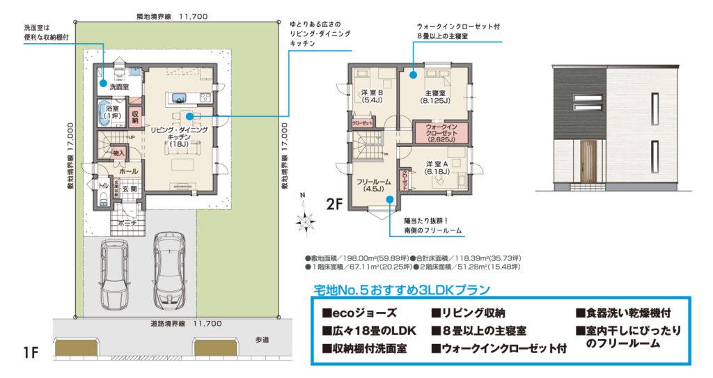ainosato_set4_2