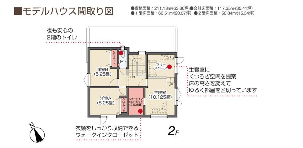 知利別MH第2期_2階間取り図