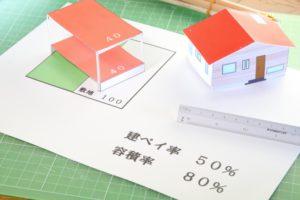 建ぺい率・容積率とは?家づくりの基本を知ろう!