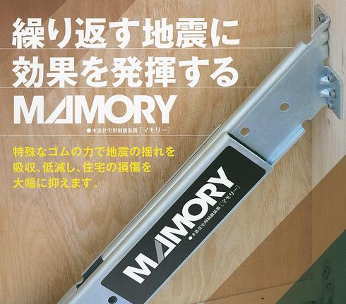 制震ダンパー マモリー