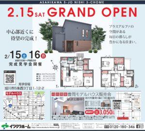 旭川の新モデルハウス 2/15~GRAND OPEN!